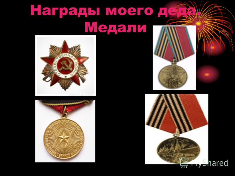 Награды моего деда. Медали