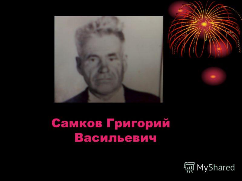 Самков Григорий Васильевич