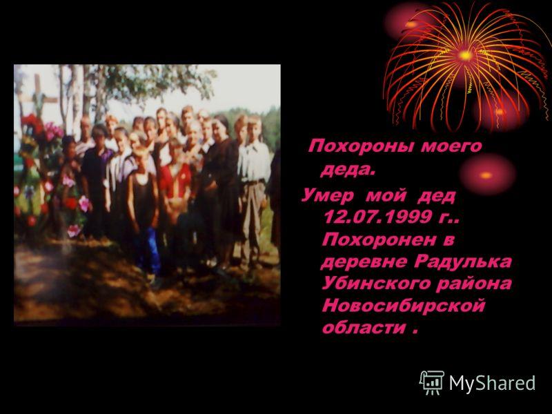 Похороны моего деда. Умер мой дед 12.07.1999 г.. Похоронен в деревне Радулька Убинского района Новосибирской области.