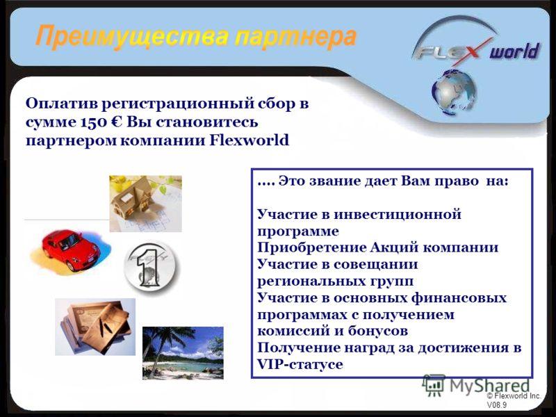 © Flexworld Inc. V08.9.... Это звание дает Вам право на: Участие в инвестиционной программе Приобретение Акций компании Участие в совещании региональных групп Участие в основных финансовых программах с получением комиссий и бонусов Получение наград з
