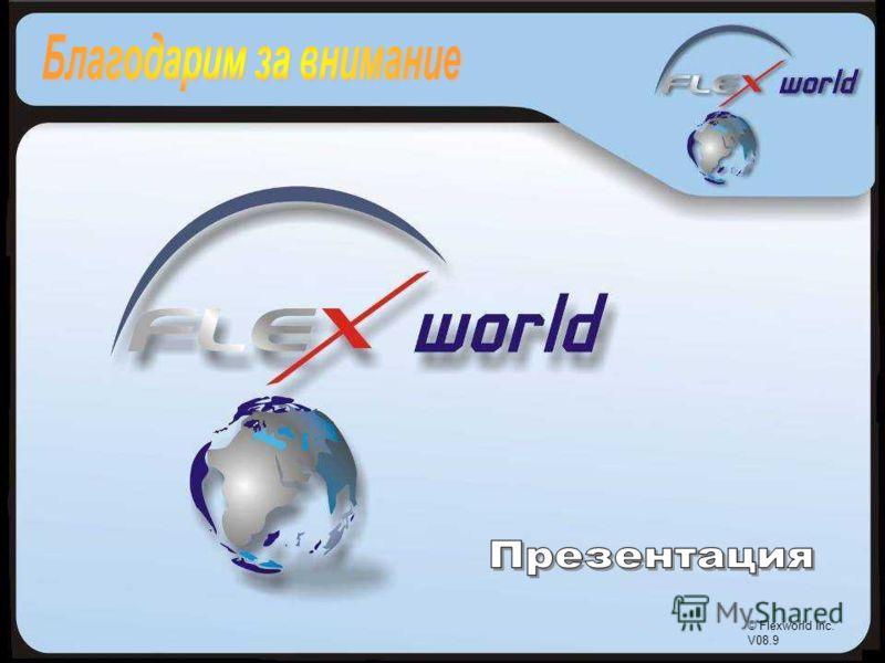 © Flexworld Inc. V08.9 © Flexworld Inc. V08.9