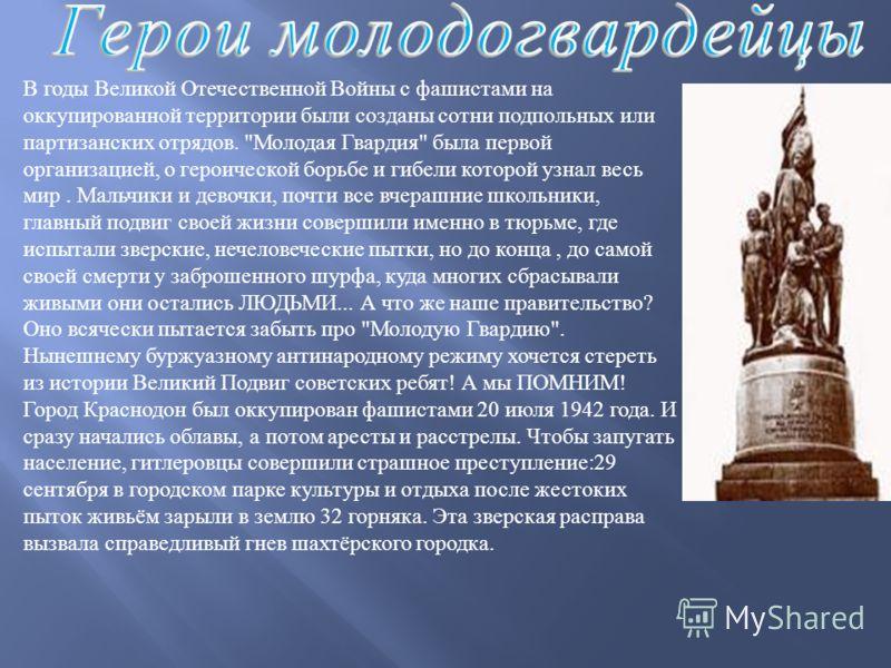 В годы Великой Отечественной Войны с фашистами на оккупированной территории были созданы сотни подпольных или партизанских отрядов.