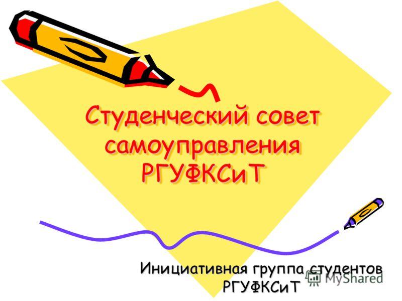 Студенческий совет самоуправления РГУФКСиТ Инициативная группа студентов РГУФКСиТ