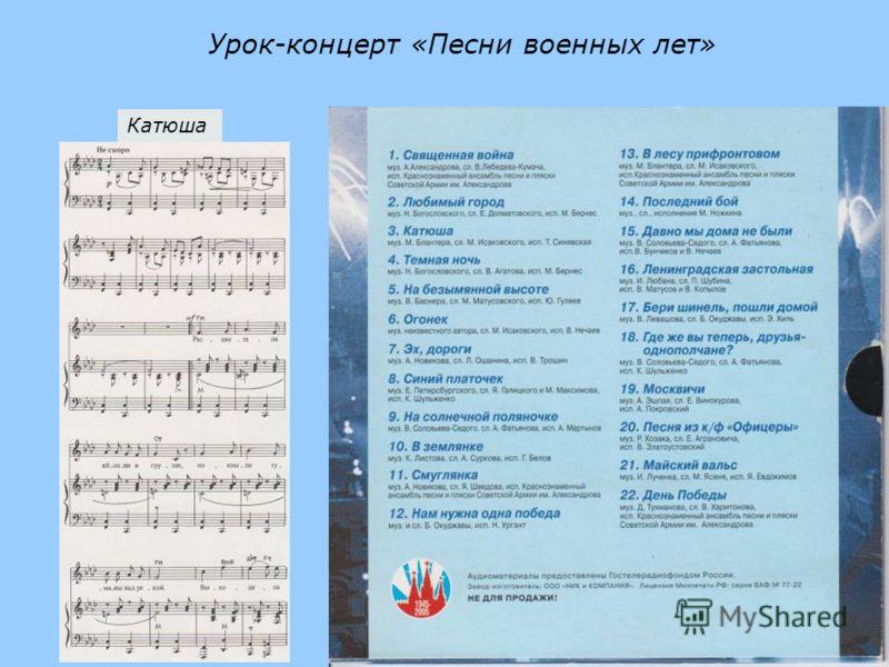 Урок-концерт «Песни военных лет» Катюша