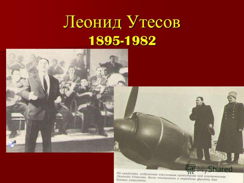 МУЗЫ ВЕЛИ В БОЙ Юрий Левитан- диктор Всесоюзного радио- голос Москвы (1914-1983)