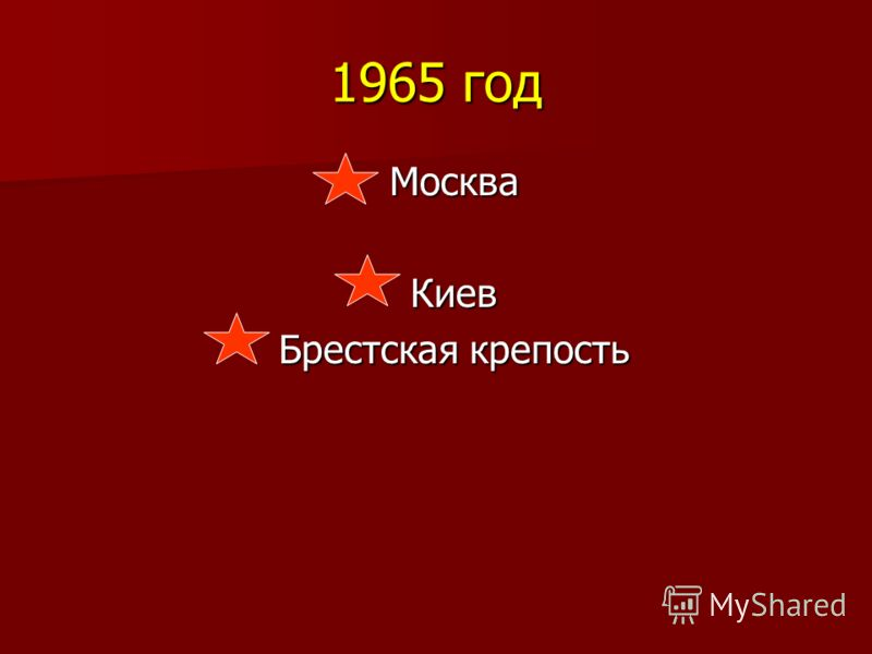 Города - герои 1.05.1945г. Ленинград(Санкт - Петербург) Сталинград (Волгоград) СевастопольОдесса