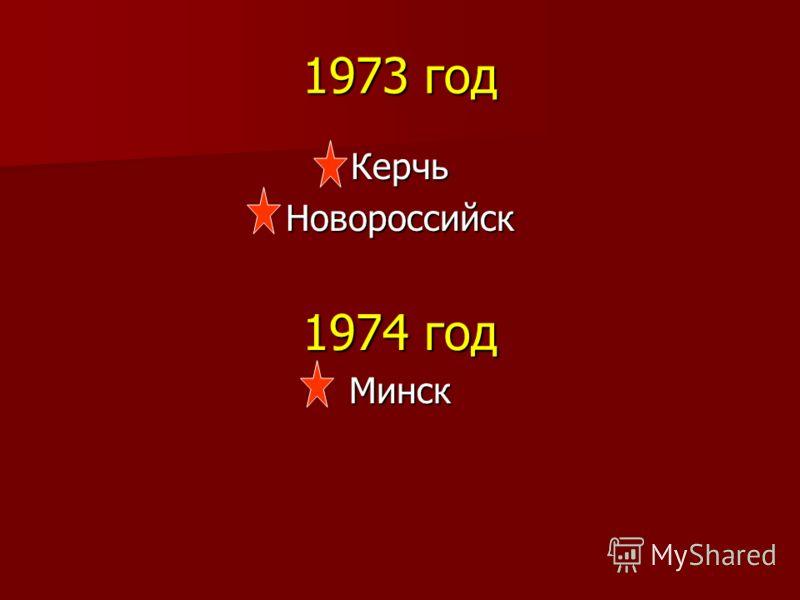 1965 год МоскваКиев Брестская крепость