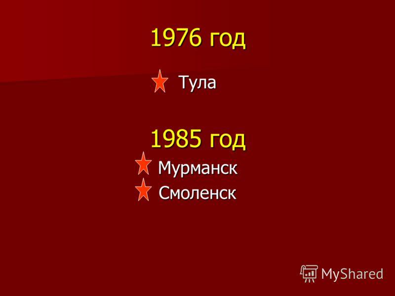1973 год КерчьНовороссийск 1974 год Минск