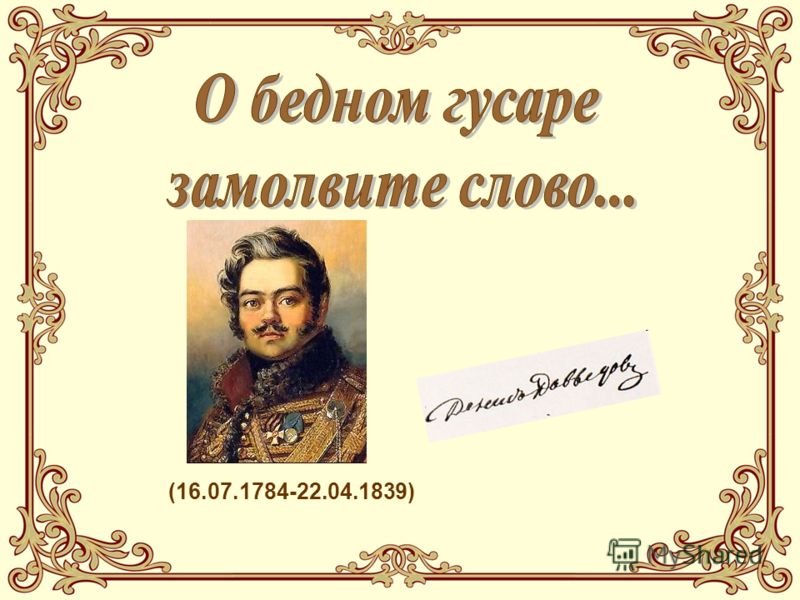 (16.07.1784-22.04.1839)
