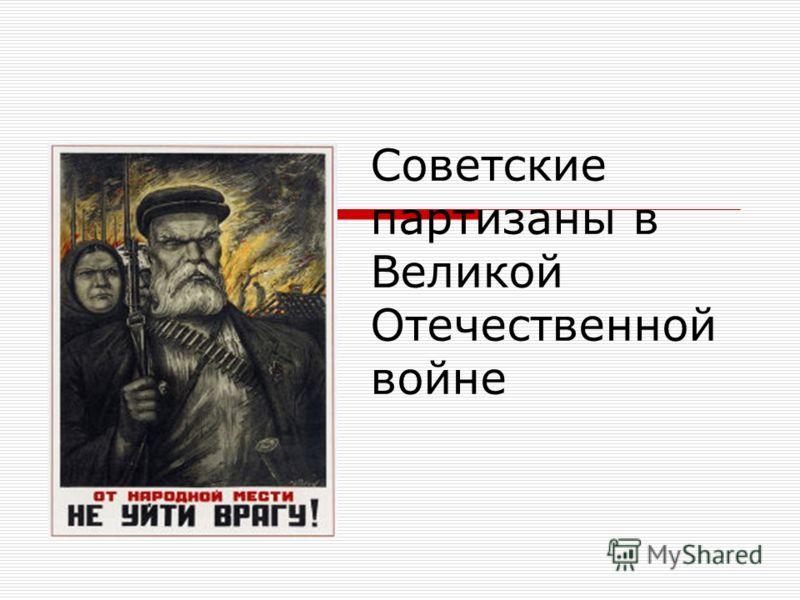 Советские партизаны в Великой Отечественной войне