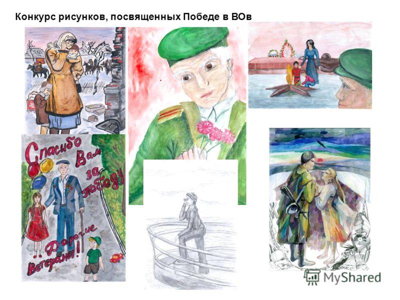 Конкурс рисунков, посвященных Победе в ВОв