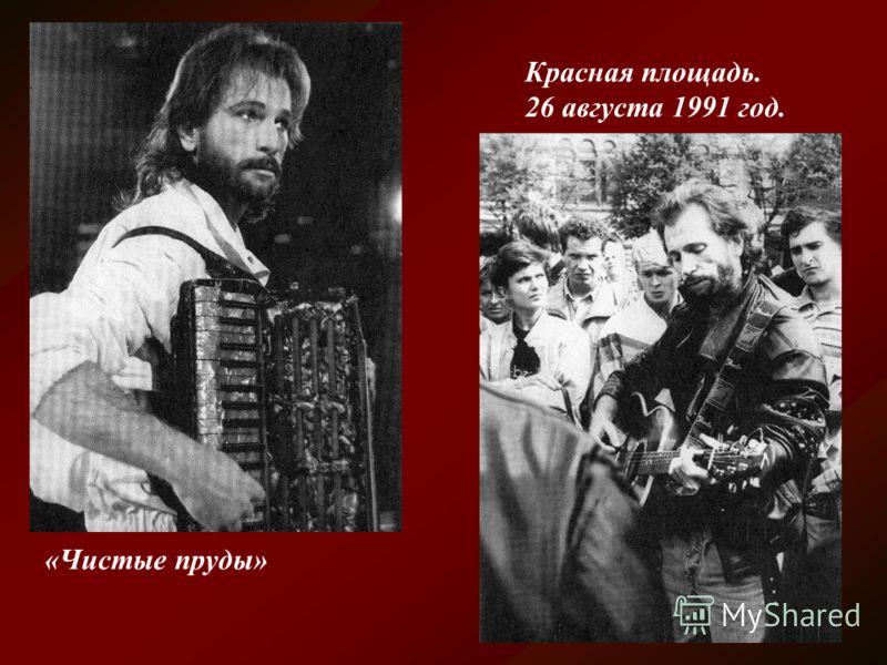 «Чистые пруды» Красная площадь. 26 августа 1991 год.