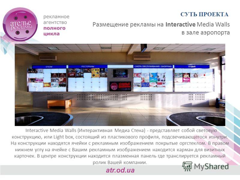 Размещение рекламы на Interactive Media Walls в зале аэропорта СУТЬ ПРОЕКТА Interactive Media Walls (Интерактивная Медиа Стена) - представляет собой световую конструкцию, или Light box, состоящий из пластикового профиля, подсвечивающегося изнутри. На