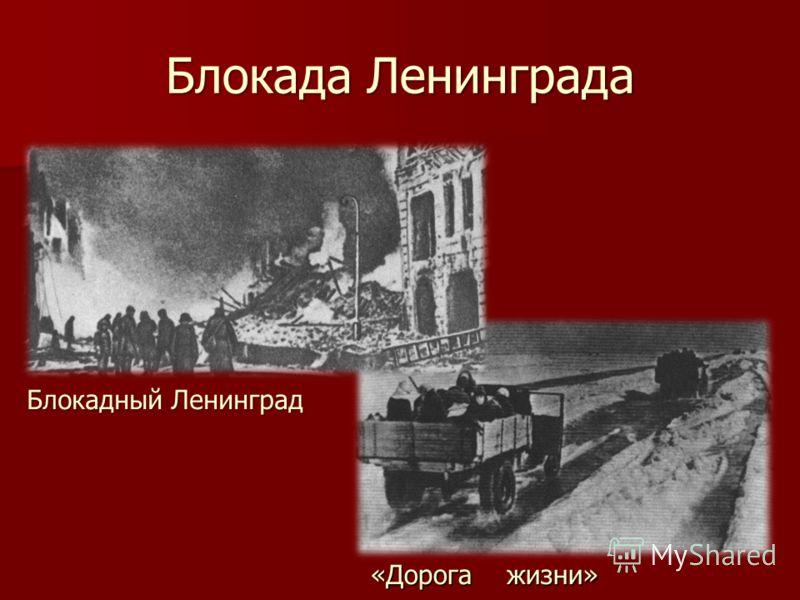 Блокада Ленинграда Блокадный Ленинград «Дорога жизни»