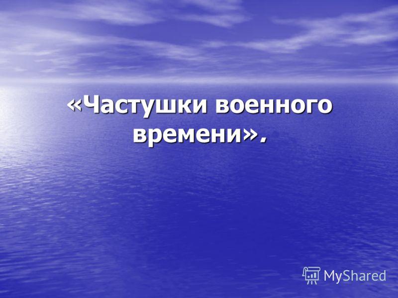 «Частушки военного времени».