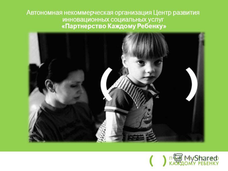 Автономная некоммерческая организация Центр развития инновационных социальных услуг «Партнерство Каждому Ребенку»