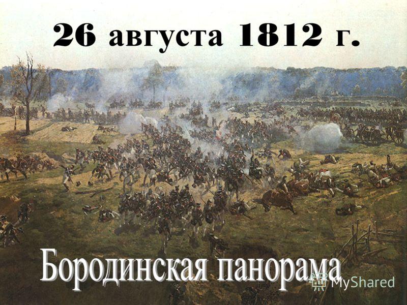 26 августа 1812 г.
