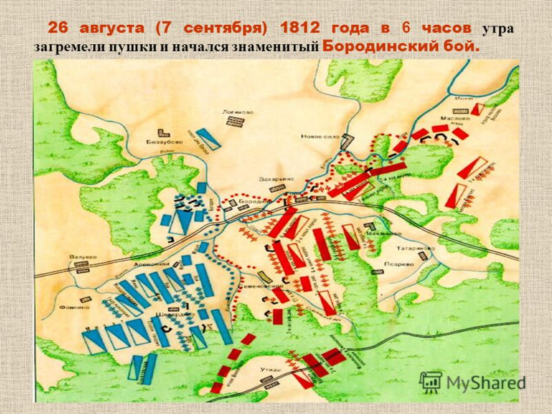 26 августа (7 сентября) 1812 года в 6 часов утра загремели пушки и начался знаменитый Бородинский бой.