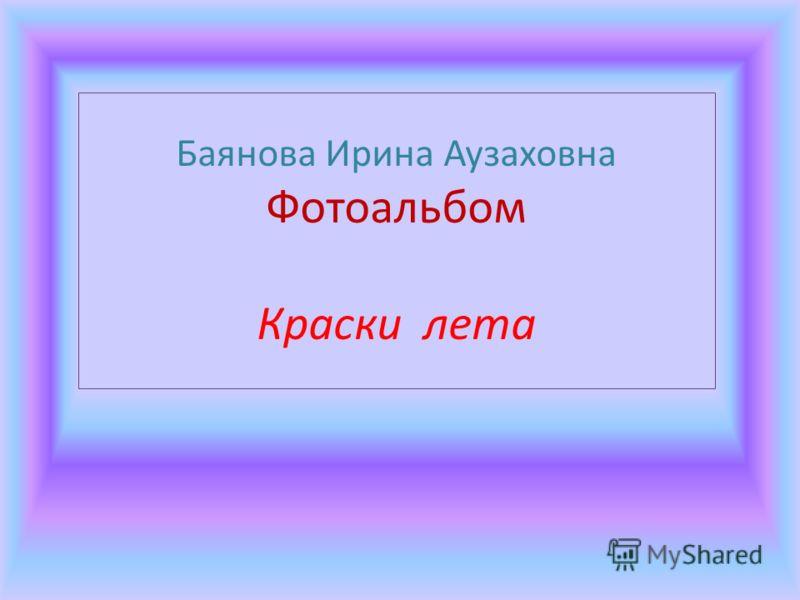 Баянова Ирина Аузаховна Фотоальбом Краски лета