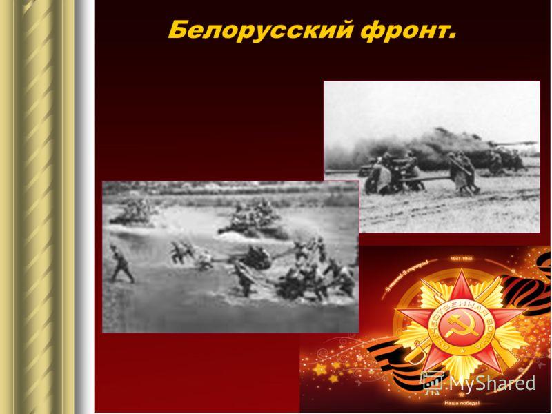 Белорусский фронт.