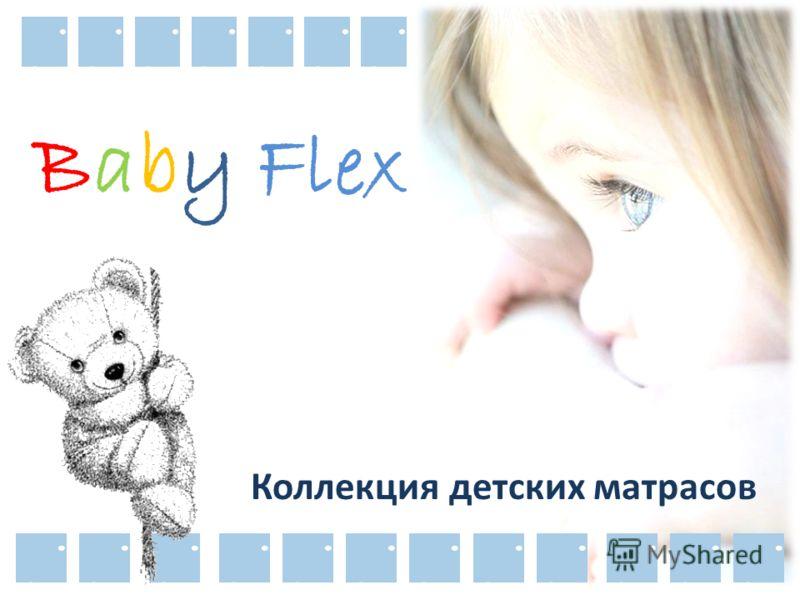 Baby Flex Коллекция детских матрасов