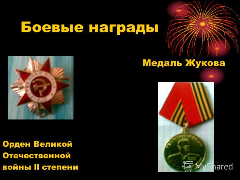Боевые награды Орден Великой Отечественной войны ll степени Медаль Жукова