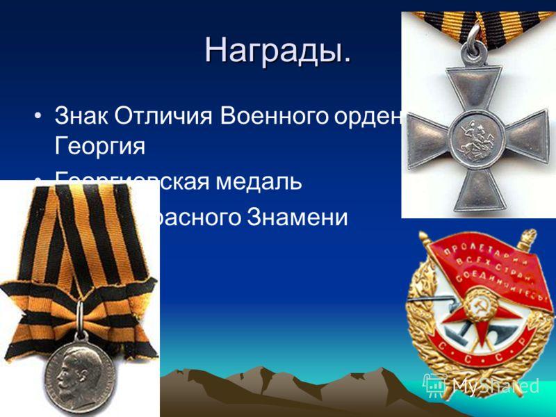 Награды. Знак Отличия Военного ордена святого Георгия Георгиевская медаль Орден Красного Знамени
