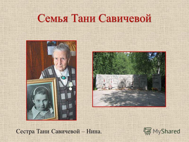 Семья Тани Савичевой Сестра Тани Савичевой – Нина.