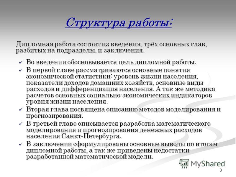Презентация на тему Выпускная квалификационная работа  3 3 Структура работы Дипломная