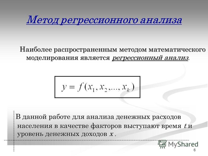 6 Метод регрессионного анализа Наиболее распространенным методом математического моделирования является регрессионный анализ. Наиболее распространенным методом математического моделирования является регрессионный анализ. В данной работе для анализа д