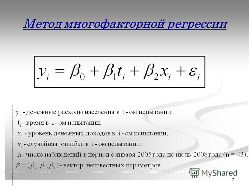 7 Метод многофакторной регрессии