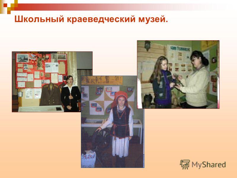 Школьный краеведческий музей.