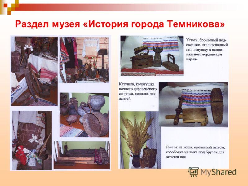 Раздел музея «История города Темникова»