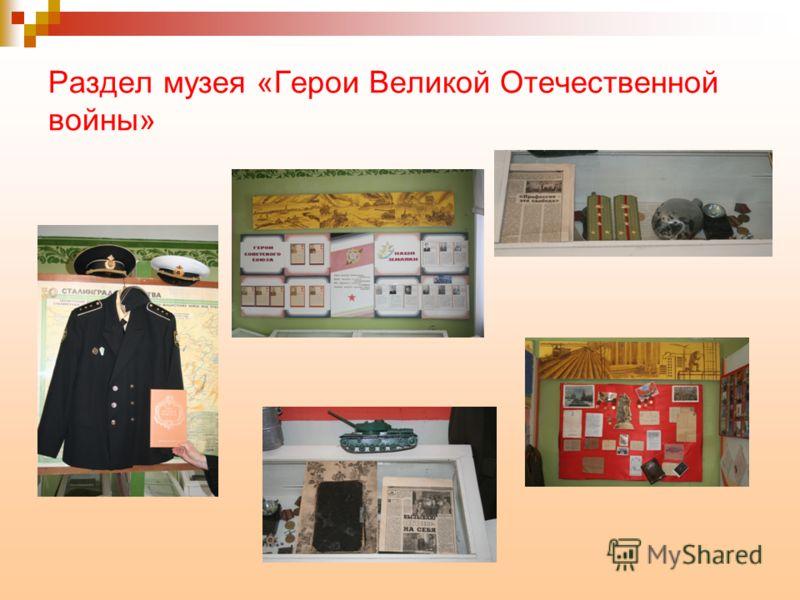Раздел музея «Герои Великой Отечественной войны»