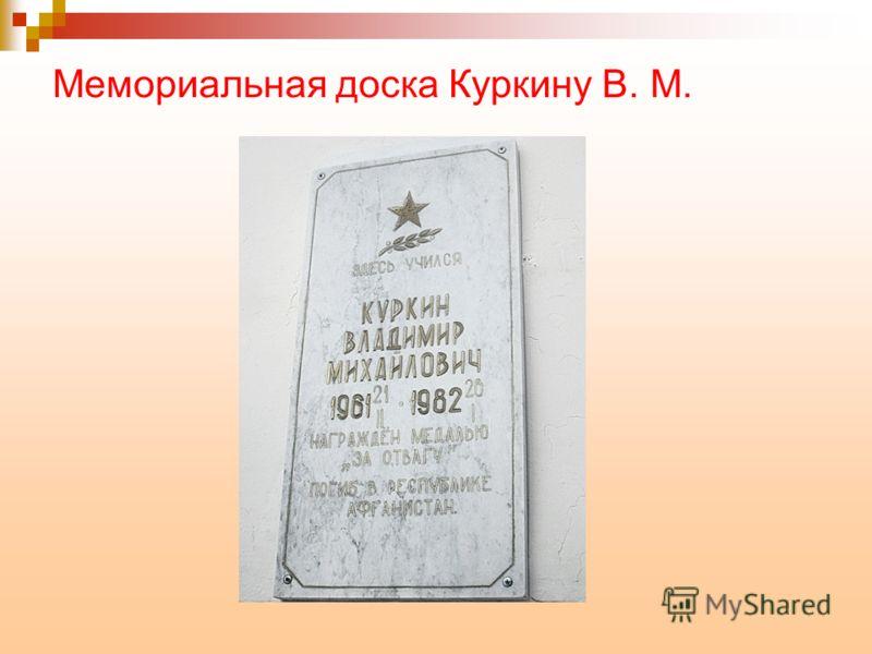 Мемориальная доска Куркину В. М.