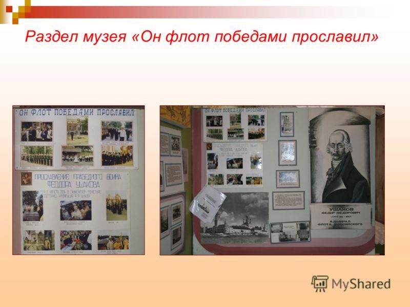 Раздел музея «Он флот победами прославил»