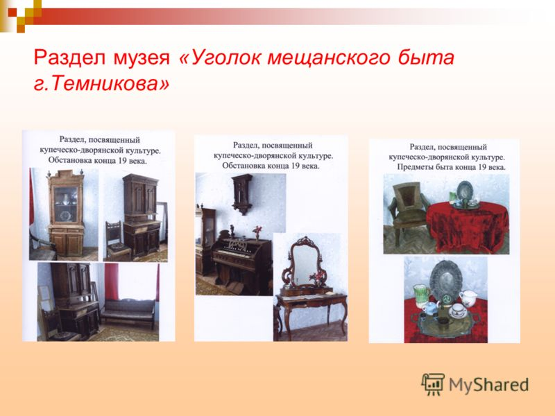 Раздел музея «Уголок мещанского быта г.Темникова»