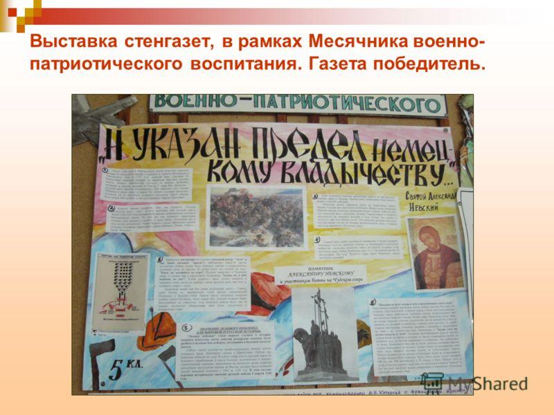 Выставка стенгазет, в рамках Месячника военно- патриотического воспитания. Газета победитель.
