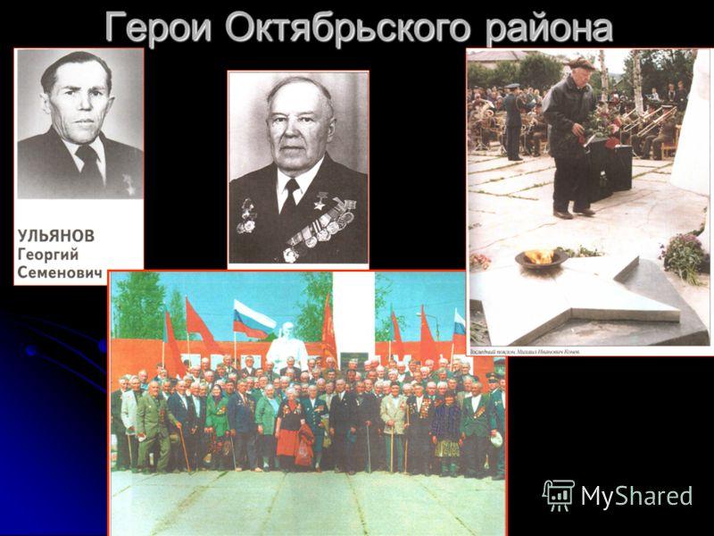 Герои Октябрьского района