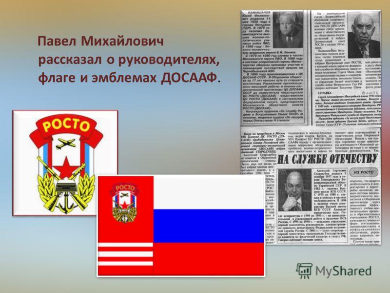 Павел Михайлович рассказал о руководителях, флаге и эмблемах ДОСААФ.