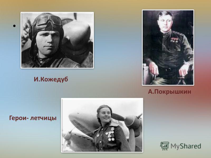 И.Кожедуб А.Покрышкин Герои- летчицы