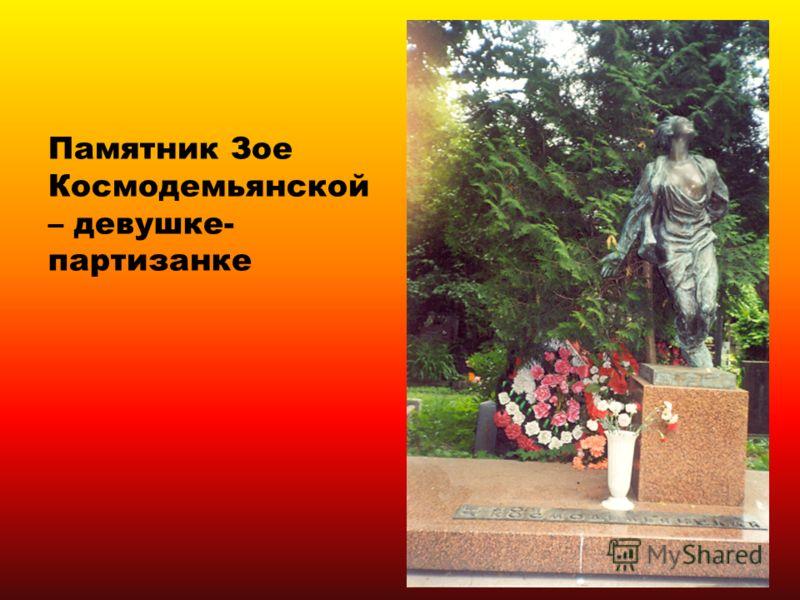 Памятник Зое Космодемьянской – девушке- партизанке