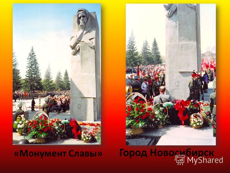 «Монумент Славы» Город Новосибирск