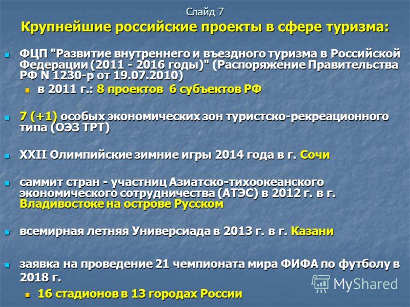 Слайд 7 Крупнейшие российские проекты в сфере туризма: ФЦП