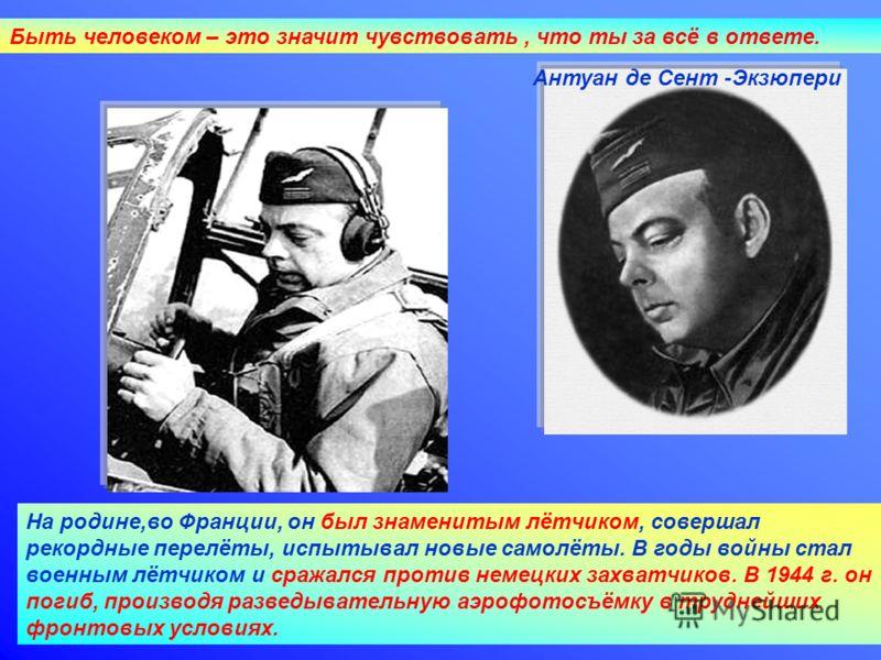 На родине,во Франции, он был знаменитым лётчиком, совершал рекордные перелёты, испытывал новые самолёты. В годы войны стал военным лётчиком и сражался против немецких захватчиков. В 1944 г. он погиб, производя разведывательную аэрофотосъёмку в трудне