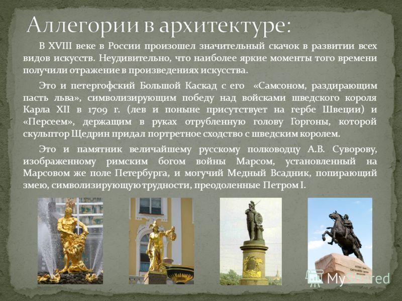 В XVIII веке в России произошел значительный скачок в развитии всех видов искусств. Неудивительно, что наиболее яркие моменты того времени получили отражение в произведениях искусства. Это и петергофский Большой Каскад с его «Самсоном, раздирающим па