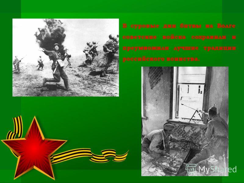 В суровые дни битвы на Волге советские войска сохранили и преумножили лучшие традиции российского воинства.