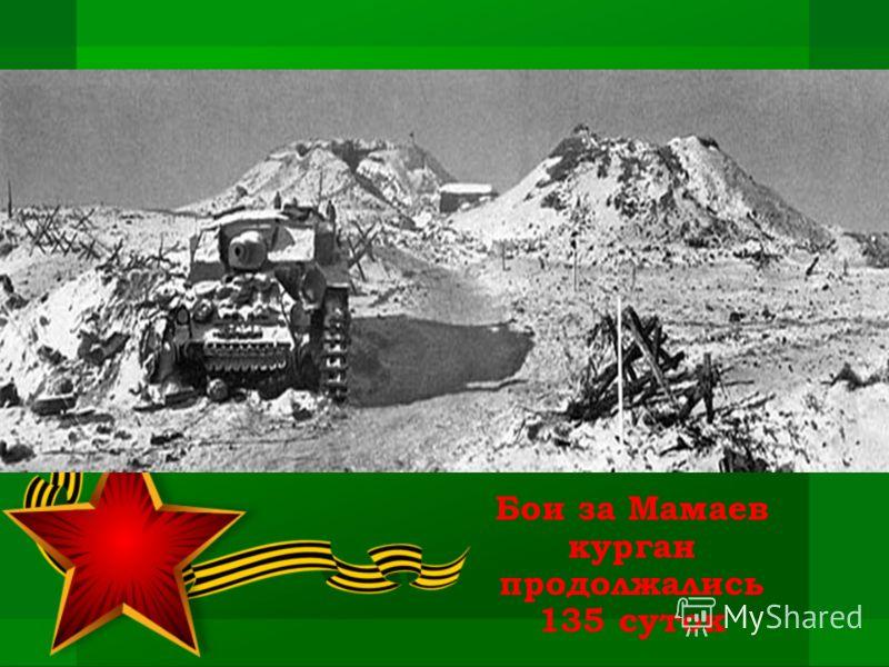 Бои за Мамаев курган продолжались 135 суток