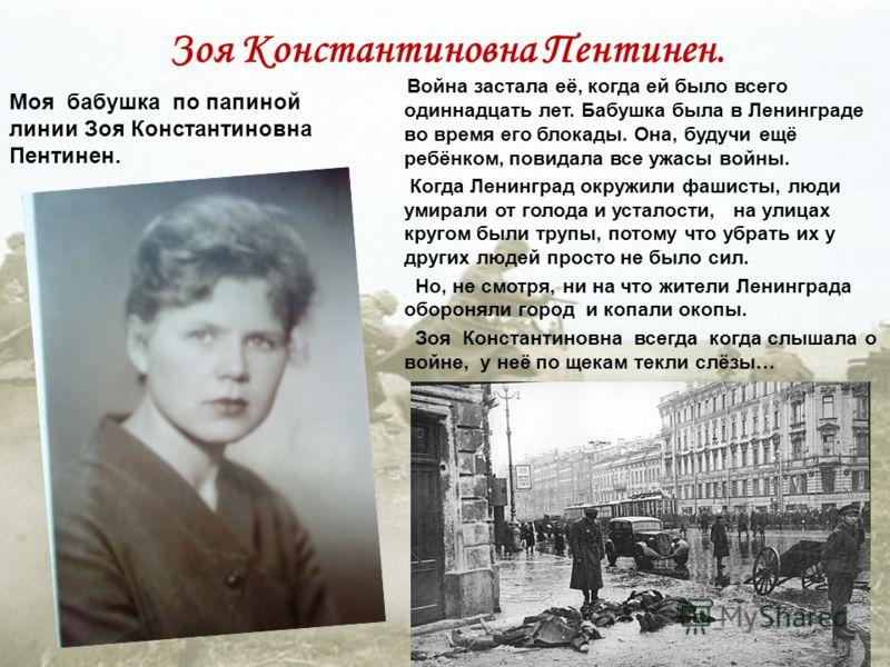 Война застала её, когда ей было всего одиннадцать лет. Бабушка была в Ленинграде во время его блокады. Она, будучи ещё ребёнком, повидала все ужасы войны. Когда Ленинград окружили фашисты, люди умирали от голода и усталости, на улицах кругом были тру