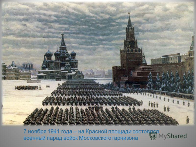 Советское командование нашло силы, чтобы преодолеть серьезное осложнение, случившееся в октябре на подступах к Москве. Западный фронт пополнился за счет резерва Ставки и других фронтов 11 стрелковыми дивизиями, 16 танковыми бригадами, более 40 артилл